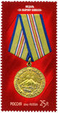 Γραμματόσημο - μετάλλιο ` για την υπεράσπιση του Καύκασου ` στοκ φωτογραφία με δικαίωμα ελεύθερης χρήσης