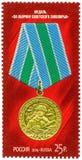 Γραμματόσημο - το μετάλλιο ` για την υπεράσπιση σοβιετικού αρκτικού ` Στοκ Φωτογραφίες