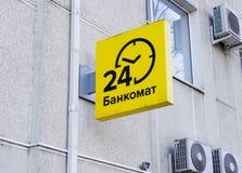 Δείκτης του ATM στον τοίχο ενός κτηρίου Στοκ εικόνα με δικαίωμα ελεύθερης χρήσης