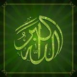 Δημιουργική μοντέρνη αραβική καλλιγραφία Dua διανυσματική απεικόνιση