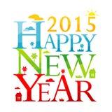 Διάνυσμα κειμένων καλής χρονιάς 2015 διανυσματική απεικόνιση
