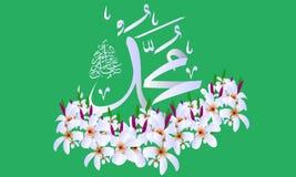 Διάνυσμα της αραβικής καλλιγραφίας Salawat mohammad Στοκ Εικόνες