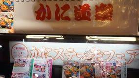 Διάσημο εστιατόριο καβουριών doraku της Kani απόθεμα βίντεο