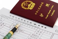 διαβατήριο αίτησης υποψ&eta Στοκ Εικόνες