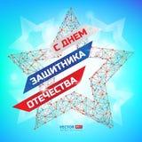 Διανυσματική απεικόνιση στο ρωσικό στις 23 Φεβρουαρίου εθνικής εορτής Πατριωτικός εορτασμός στρατιωτικός στη Ρωσία με το ρωσικό κ στοκ εικόνα με δικαίωμα ελεύθερης χρήσης