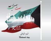 Διανυσματική απεικόνιση της ευτυχούς εθνικής μέρας του Κουβέιτ Στοκ Εικόνες