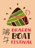 Διανυσματική απεικόνιση φεστιβάλ βαρκών δράκων Το κινεζικό κείμενο σημαίνει το φεστιβάλ βαρκών δράκων ελεύθερη απεικόνιση δικαιώματος