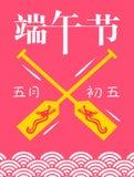 Διανυσματική απεικόνιση φεστιβάλ βαρκών δράκων Το κινεζικό κείμενο σημαίνει το φεστιβάλ βαρκών δράκων απεικόνιση αποθεμάτων