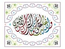 Διανυσματική αραβική καλλιγραφία μετάφραση Στοκ εικόνες με δικαίωμα ελεύθερης χρήσης