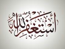 Διανυσματική ισλαμική ταπετσαρία astaghfirullah στο khate naskh απεικόνιση αποθεμάτων