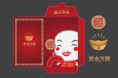 Διανυσματικό κινεζικό νέο chiness νέο YE μεταφράσεων πακέτων χρημάτων έτους Στοκ Φωτογραφία