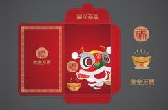 Διανυσματικό κινεζικό νέο chiness νέο YE μεταφράσεων πακέτων χρημάτων έτους Στοκ Εικόνα