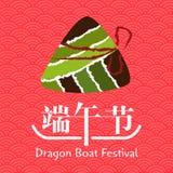 Διανυσματικό φεστιβάλ βαρκών δράκων με την κινεζική απεικόνιση 3 μπουλεττών ρυζιού ελεύθερη απεικόνιση δικαιώματος
