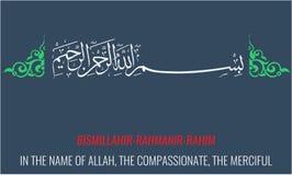 Διανυσματικό Bismillah Ισλαμική ή αραβική καλλιγραφία Basmala Στοκ Εικόνα