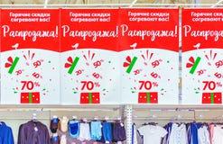 διαφήμιση των αφισών για τις πωλήσεις στη λεωφόρο Κείμενο στα ρωσικά: η πώληση, εκπτώσεις πυρετού σας θερμαίνει στοκ εικόνες