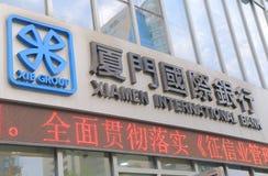 Διεθνής τράπεζα Κίνα Xiamen Στοκ Φωτογραφίες