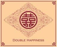 διπλό σύμβολο ευτυχίας σχεδίου διανυσματική απεικόνιση