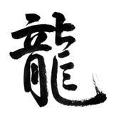Δράκος στους κινεζικούς χαρακτήρες στοκ φωτογραφία με δικαίωμα ελεύθερης χρήσης