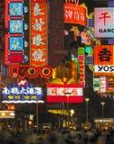 Δρόμος Nanjing - Σαγγάη - Κίνα Στοκ Φωτογραφίες