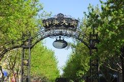 Είσοδος οδών του Χάρμπιν Zhongyang στοκ εικόνες