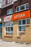 Είσοδος φαρμακείων DOZ Apteka Στοκ Φωτογραφία
