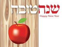 Εβραϊκές διακοπές tova της Shana Στοκ Φωτογραφία