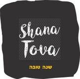 Εβραϊκή ευχετήρια κάρτα διακοπών, καλή χρονιά στα εβραϊκά Στοκ Φωτογραφία