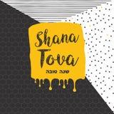 Εβραϊκή ευχετήρια κάρτα διακοπών rosh hashanah αφηρημένο Σκανδιναβικό αναδρομικό ύφος Στοκ εικόνες με δικαίωμα ελεύθερης χρήσης