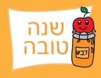 Εβραϊκή ευχετήρια κάρτα Rosh Hashanah Apple που κάθεται στο βάζο μελιού ελεύθερη απεικόνιση δικαιώματος