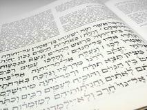 Εβραϊκό κείμενο Στοκ Φωτογραφίες