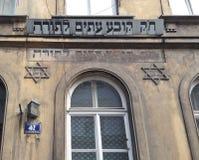 Εβραϊκό σπίτι της μελέτης σε Kazimierz, Κρακοβία, Πολωνία Στοκ εικόνες με δικαίωμα ελεύθερης χρήσης