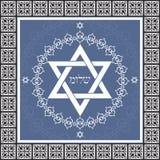 Εβραϊκό σχέδιο της Shalom διακοπών με το αστέρι του Δαβίδ - je Στοκ Εικόνα
