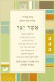 Εβραϊκό asher ευλογίας yazar Στοκ Εικόνες