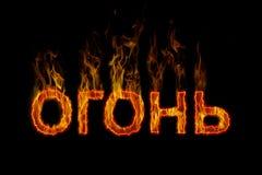 Εγγραφή πυρκαγιάς στα ρωσικά στοκ εικόνα με δικαίωμα ελεύθερης χρήσης