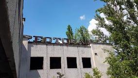 Εγκαταλειμμένο εστιατόριο στη ζώνη αποκλεισμού της Ουκρανίας Τσέρνομπιλ κέντρων της πόλης Pripyat απόθεμα βίντεο