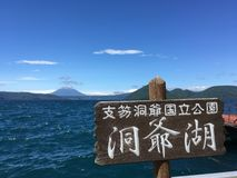 Εθνικό πάρκο shikotsu-Toya Στοκ εικόνα με δικαίωμα ελεύθερης χρήσης