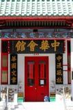 Εικόνα αποθεμάτων Chinatown, Σαν Φρανσίσκο Στοκ εικόνες με δικαίωμα ελεύθερης χρήσης