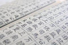 Εκατό κινεζικά επώνυμα στοκ φωτογραφία με δικαίωμα ελεύθερης χρήσης