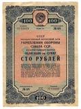 Εκλεκτής ποιότητας εκατό σοβιετικό δάνειο ρουβλιών, έγγραφο κινηματογραφήσεων σε πρώτο πλάνο Στοκ εικόνα με δικαίωμα ελεύθερης χρήσης