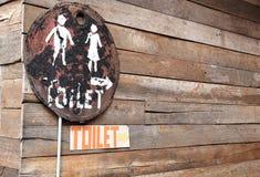Εκλεκτής ποιότητας σημάδι τουαλετών στον ξύλινο τοίχο Στοκ Φωτογραφία