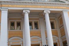 Εμπορικό και Βιομηχανικό Επιμελητήριο της Ρωσίας στοκ εικόνες