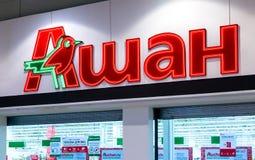 Εμπορικό σημάδι Auchan Στοκ φωτογραφίες με δικαίωμα ελεύθερης χρήσης