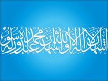 Ενισχύω ότι δεν υπάρχει κανένας Θεός αλλά Αλλάχ και ενισχύω ότι ο Muhammad είναι ο αγγελιοφόρος του Θεού Στοκ φωτογραφία με δικαίωμα ελεύθερης χρήσης