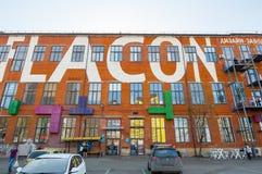 Εξωτερικό ένα από το περίπτερο εργοστασίων σχεδίου Flacon, άνθρωποι πηγαίνει Στοκ Εικόνες