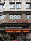 Επαρχιακό νοσοκομείο Jiangxi της ιατρικής παραδοσιακού κινέζικου στοκ φωτογραφία με δικαίωμα ελεύθερης χρήσης