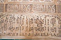 Επιγραφές Alhambra Στοκ Εικόνες
