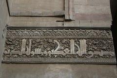 Επιγραφή σε Αραβικά Το μουσουλμανικό τέμενος Κάιρο Egipt Στοκ Εικόνες