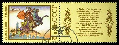 Επικό ποίημα Koblandy Batyr, ζευγάρι SE-μισθωτών, επικά ποιήματα του Καζάκου των εθνών της ΕΣΣΔ serie, circa 1988 στοκ φωτογραφίες