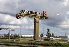 Επιτύμβια στήλη εισόδων στη Αγία Πετρούπολη από Pulkovo Στοκ φωτογραφίες με δικαίωμα ελεύθερης χρήσης