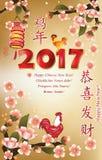 Επιχειρησιακή ευχετήρια κάρτα για το κινεζικό νέο έτος 2017 Στοκ Φωτογραφία